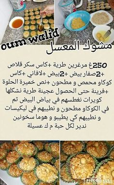 Mchewek Easy Crafts For Teens, Algerian Recipes, Algerian Food, Tunisian Food, Food Humor, Food Design, Cake Recipes, Biscuits, Food And Drink