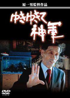 ゆきゆきて、神軍 [DVD] GENEON ENTERTAINMENT,INC(PLC)(D) http://www.amazon.co.jp/dp/B000RYWLJ2/ref=cm_sw_r_pi_dp_qnB.ub053G7XN