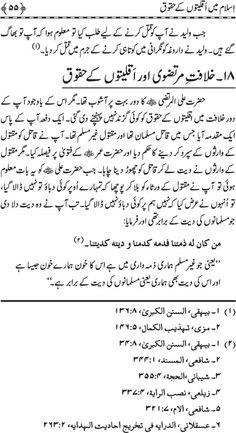 Complete Book: Islam main Aqlitoon Ky Haqooq ---  Written By: Shaykh-ul-Islam Dr. Muhammad Tahir-ul-Qadri --- page # 55