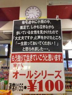 POP ここ時計も面白いのね…日本女子大の生協だそうです。