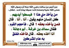 أبو دجانة رضى الله عنه