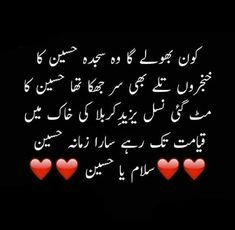 Best Islamic Quotes, Muslim Love Quotes, Love Song Quotes, Witty Quotes, Islamic Inspirational Quotes, Poetry Quotes, Urdu Quotes, Islamic Images, Islamic Messages