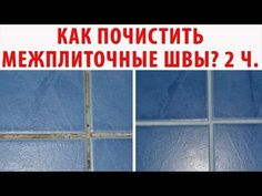 (2) КАК ОЧИСТИТЬ ШВЫ между плиткой БЫСТРО? ТОП 10 способов чистки межплиточных швов (2ч). ЭКСПЕРИМЕНТ - YouTube