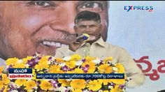 AP CM Chandrababu talks about Tirupati Annadanam - ExpressTV