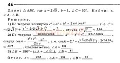 ГДЗ 46 - ответы по геометрии 9 класса, рабочая тетрадь Атанасян