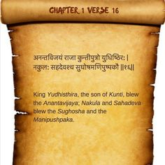 The sons of Pandu all blow their respective conches / #gita #bhagwadgita #krishna #arjuna #bhima #chapter1 #verse16 #dharma #being #philosophy #poetry #chanting #mythology #verse #verseoftheday #ancient #scroll #design #art #sanskrit #thesongofgod http://quotags.net/ipost/1648693667344484697/?code=BbhVifBgQlZ