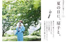 ほぼ日刊イトイ新聞 - ほぼ日のいい扇子 2012
