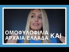 Η ομοφυλοφιλία στην αρχαία Ελλάδα   Νομοθεσία   Agathi Christiana - YouTube Kai, Greece, Youtube, Greece Country, Youtubers, Youtube Movies, Chicken