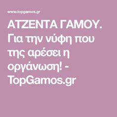 ΑΤΖΕΝΤΑ ΓΑΜΟΥ. Για την νύφη που της αρέσει η οργάνωση! - TopGamos.gr