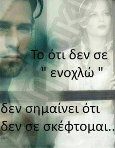 New Quotes, Love Quotes, Greek Words, Boyfriend Quotes, Greek Quotes, I Miss You, Deep Thoughts, Good Morning, Lyrics