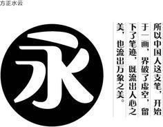 方正水云系列_方正字体_方正字库