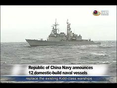海軍12項建軍計畫 造神盾級軍艦受矚目 Domestic shipbuilders vying for ROC Navy contract—宏觀...