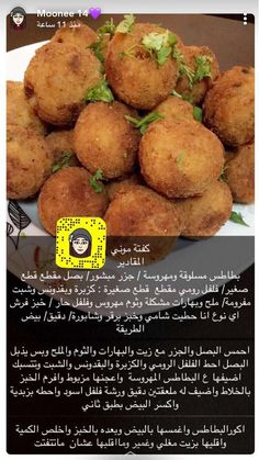Easy Meal Prep, Easy Meals, New Recipes, Cooking Recipes, Recipies, Arabic Food, Arabic Sweets, Cookout Food, Ramadan Recipes