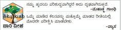 Skykishrain - Daari Deepa (Kannada Thoughts)