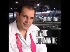 ΣΑΡΑΜΑΝΤΗΣ ΣΠΥΡΟΣ ''ΚΑΙ ΣΟΥ ΕΛΕΓΑ'' NEW SONG 2015 Greek Music