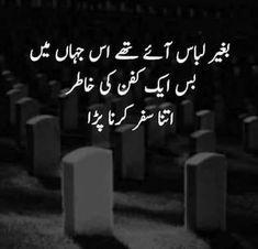 Inspirational Quotes In Urdu, Urdu Quotes With Images, Sufi Quotes, Best Motivational Quotes, Muslim Love Quotes, Quran Quotes Love, Islamic Love Quotes, Urdu Funny Poetry, Poetry Quotes In Urdu