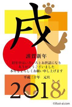 戌の字と犬のイラストと初日の出 年賀状 2018 コンテスト 無料 イラスト