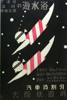 Deco Japan: Shaping Art and Culture,1920-1945