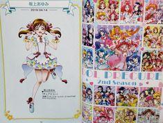 Glitter Force, Pretty Cure, Boom Boom, Magical Girl, Pretty Girls, All Star, The Cure, Anime, Idol