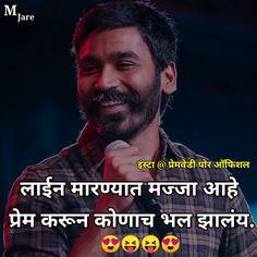 Attitude Status, Love Status, Attitude Quotes, Hindi Quotes, Quotations, Marathi Poems, Chocolate Quotes, Marathi Status, Cute Love Cartoons