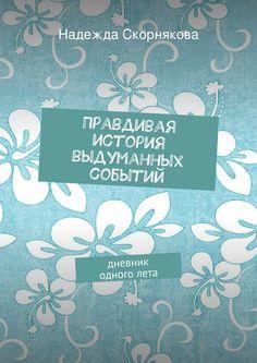 Правдивая история выдуманных событий - Надежда Скорнякова — Ridero
