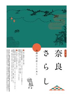 Japan Graphic Design, Japanese Poster Design, Japan Design, Graphic Design Posters, Graphic Design Inspiration, Dm Poster, Typography Poster, Typography Design, Font Design
