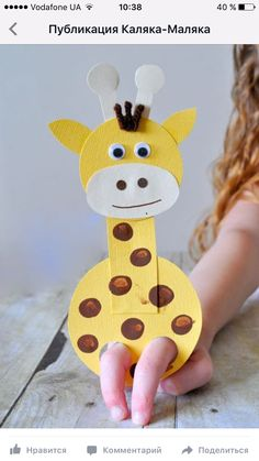 Fun with animals #kids #art #craft #style #play  #fun #giraffe #puppet