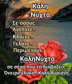 Greek Quotes, Make Me Happy, Good Night, Love, Nighty Night, Amor, Good Night Wishes