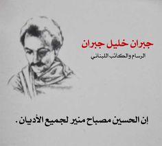 Best Mac Lipstick, Muharram, Imam Ali, Arabic Quotes, Peace, Words, Deen, Movie Posters, Movies
