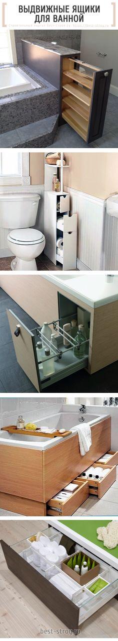 Выдвижные удобные ящики для ванной комнаты