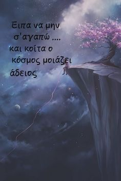 Greek Quotes, Forever Love, Tips, Movie Posters, Movies, Films, Film Poster, Endless Love, Cinema