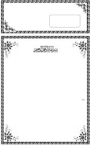 Microsoft Word 2010, Microsoft Office, Calligraphy Borders, Indian Wedding Album Design, Company Profile Design, Islam For Kids, Cute Memes, Word Doc, Education