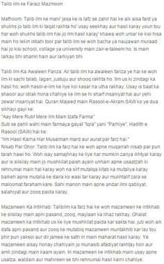shazia ali goharzain  urdu essay talib ilm ke faraiz speech headings misali talib ilm urdu atticus finchanthony