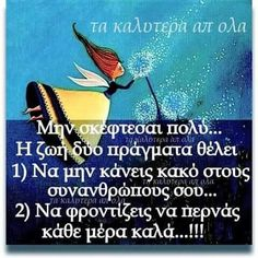 . Greek Quotes, My Memory, Self Confidence, Positive Thoughts, Picture Quotes, Of My Life, Wisdom, Positivity, Sofa