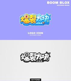 消除游戏项目总结|UI|游戏UI|hotpower - 原创作品 - 站酷 (ZCOOL) Identity Design, Logo Design, Graphic Design, Game Logo, 4 Life, Logo Templates, Logo Inspiration, Slogan, Typography