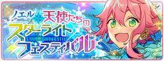 【あんスタ】新イベント! 「ノエル*天使たちのスターライトフェスティバル」