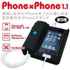 Phone×Phone1.1 - フォンフォン1.1 - Hashy Top-in