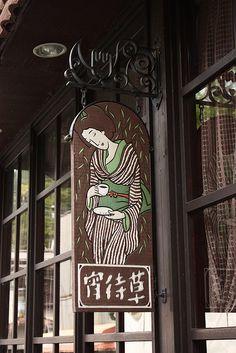 shop sign Yamanashi Japan