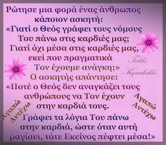 Greek Quotes, Faith In God, Gods Love, Wise Words, Believe, Religion, Christian, Thoughts, Love Of God
