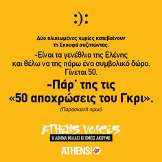 - Athens, The Voice, Greek, Humor, Humour, Funny Photos, Funny Humor, Comedy, Greece