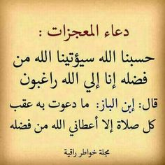 Islam Beliefs, Duaa Islam, Islam Hadith, Islam Religion, Islam Quran, Quran Quotes Inspirational, Arabic Quotes, Islamic Quotes, Islamic Dua