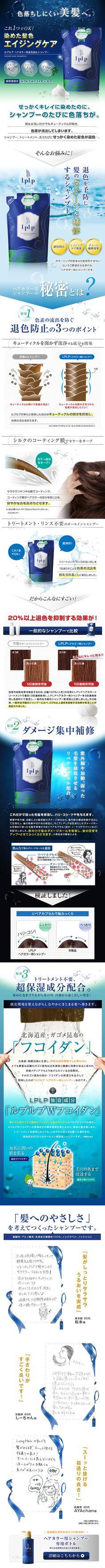 LpLp(ルプルプ)ヘアカラー用退色防止シャンプー