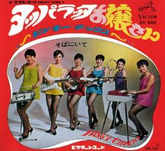 60s vintage Japanese record cover. The Pinky Chicks girl band.