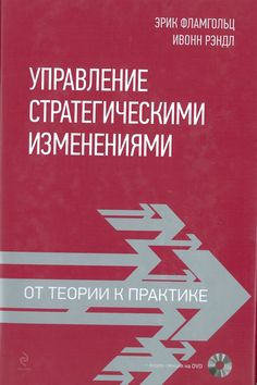 Leading Strategic Change (Russian Edition) by Dr. Eric Flamholtz and Dr. Yvonne Randle