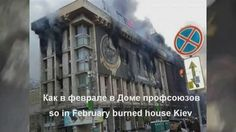 Одесса, Киев, Украина - фашизм/ Odessa, Kiev, Ukraine - Fascism