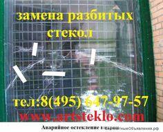 Ремонт стеклопакетов, остекление магазинов - БесплатныеОбъявления.рф