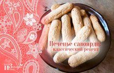 Печенье савоярди. Классический рецепт