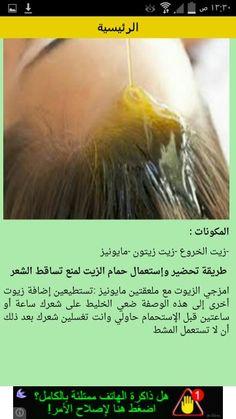 حمام زيت لمنع تساقط الشعر Beauty Care Routine, Beauty Hacks Skincare, Hair Care Routine, Diy Hair Treatment, Hair Care Recipes, Face Skin Care, Beauty Recipe, Hair Health, Beauty Skin
