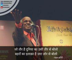 राहत इंदौरी Desi Quotes, Babe Quotes, Words Quotes, Hindi Quotes Images, Hindi Quotes On Life, Positive Quotes, Motivational Quotes, Inspirational Quotes, Gita Quotes
