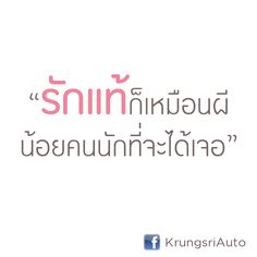 """""""True Love is like ghost, so few will see them. Thai Words, Words Quotes, Sayings, Copywriting, Losing Me, Cool Words, True Love, Falling In Love, I Love You"""